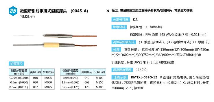 微型带引线手持式温度探头|美国omega细热电偶探针