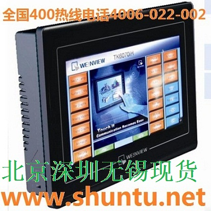 深圳威纶通科技WEINVIEW官方网站WEINVIEW官网TK6070iH威纶通触摸屏Weinview触摸屏HMI人机界面