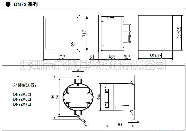 DN72A尺寸图