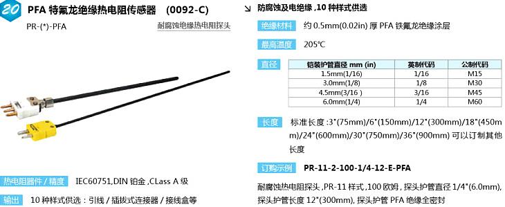 PFA铁氟龙绝缘耐腐蚀热电阻探头