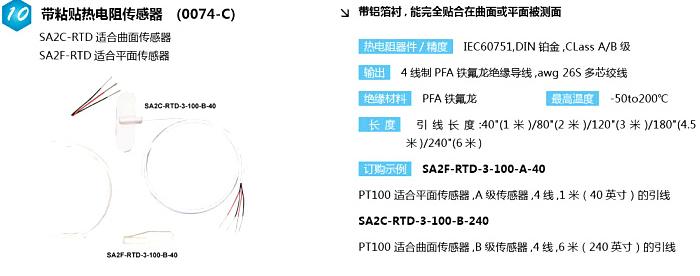 omega SA2带粘贴热电阻传感器