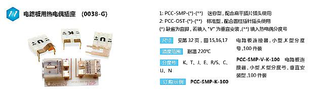PCC-SMP-K-100线路板用热电偶插座|美国omega PCB板用热电偶插座