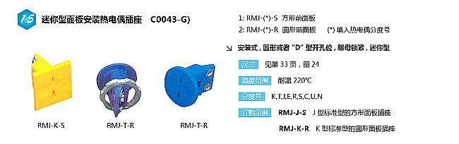 RMJ面板式热电偶插座 美国omega开孔面板安装热电偶插座