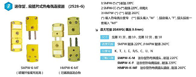 HMPW-(*)-M系列微小迷你型热电偶插头|HMPW-(*)-F系列微小迷你型热电偶插座