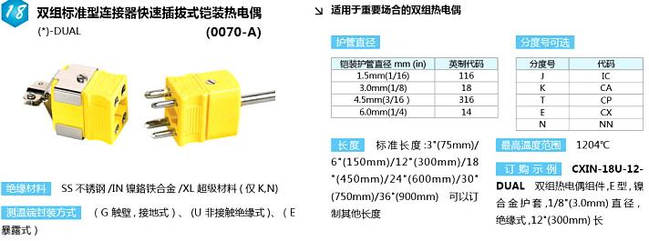 CXIN 热电偶18.jpg (712×265)