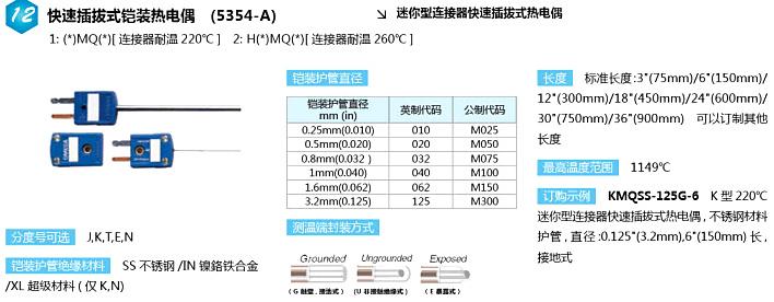 (*)MQSS,(*)MQIN,(*)MQXL铠装热电偶|美国omega细小铠装热电偶