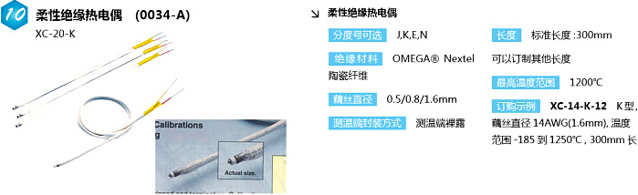 XC 热电偶10.jpg (699×214)