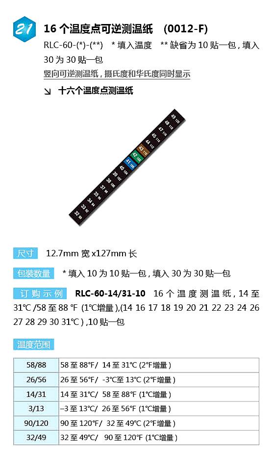 RLC-60测温纸|omega测温纸|美国omega可逆测温纸