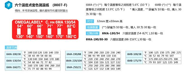 6MA/6MB測溫紙 美國omega橫向測溫紙
