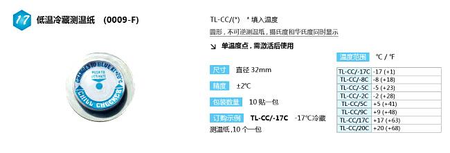 TL-CC系列低溫測溫紙|美國omega冷藏運輸測溫紙