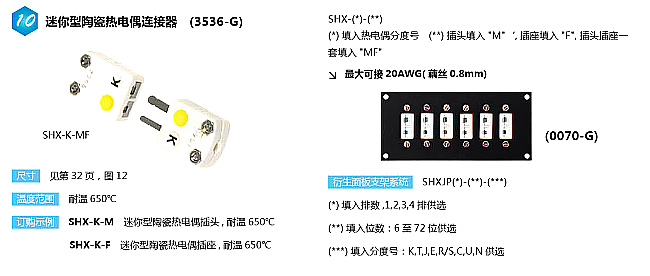 SHX-(*)-M系列迷你型陶瓷插头|SHX-(*)-MF系列迷你型陶瓷插头插座