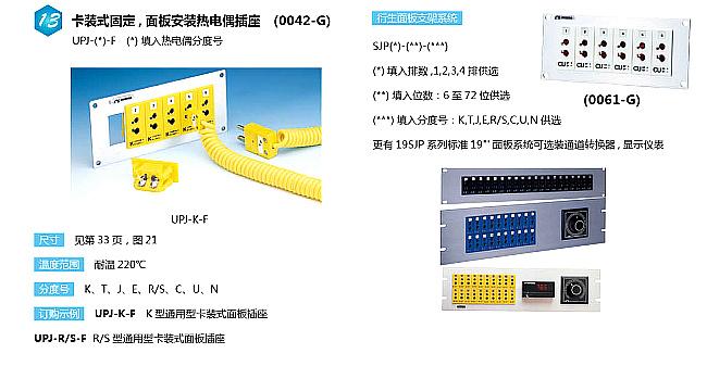UPJ-(*)-F面板式热电偶插座|美国omega面板镶嵌式热电偶插座