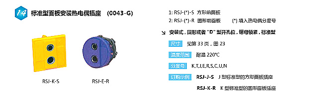 RSJ热电偶面板插座|美国omega圆开孔面板安装热电偶插座