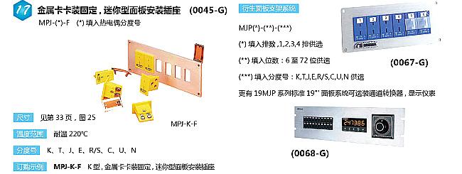 MPJ-(*)-F面板式热电偶插座|美国omega镶嵌式热电偶插座