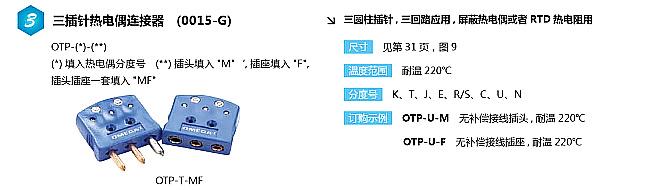 OGP-(*)-M系列热电偶插头 OGP-(*)-F系列热电偶插座