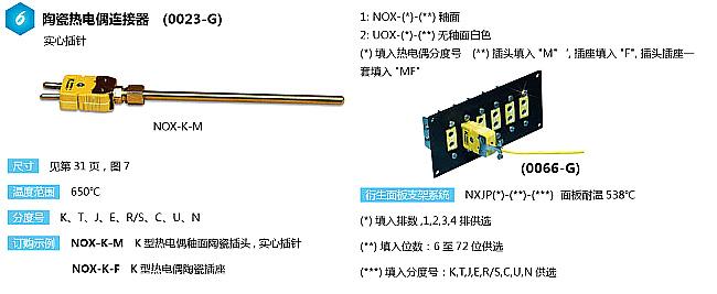 NOX,UOX系列无釉质超高温标准尺寸热电偶插头 热电偶插座