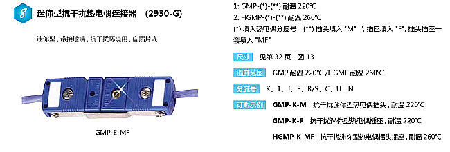 GMP-(*)-M系列微小迷你型热电偶插头 GMP-(*)-F系列微小迷你型热电偶插座
