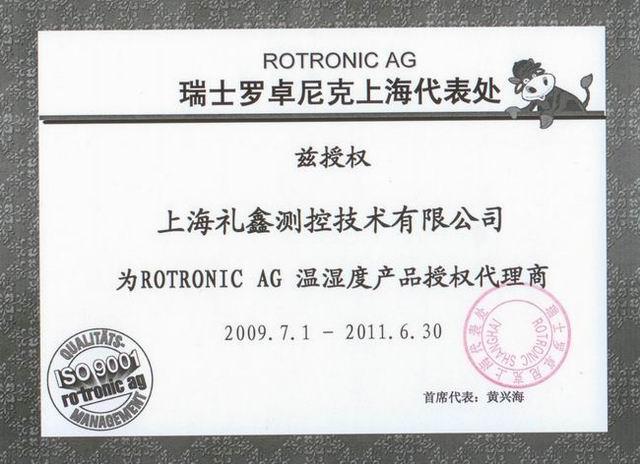 ROTRONIC 2009-2010年度代理授权