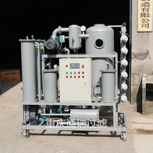 ZJR-30绝缘油变压器油多功能再生滤油机