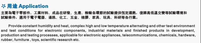 恒温恒湿试验箱用途