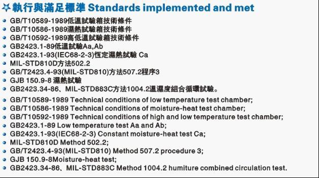 恒温恒湿试验箱执行与满足标准