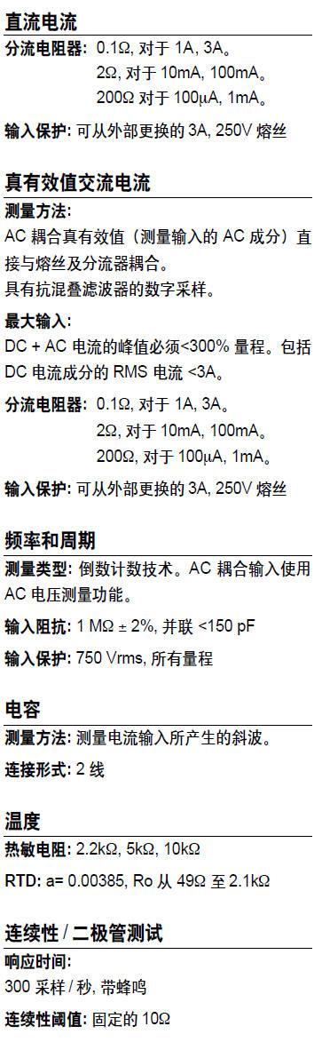 34411A 6 1/2 位高性能数字万用表