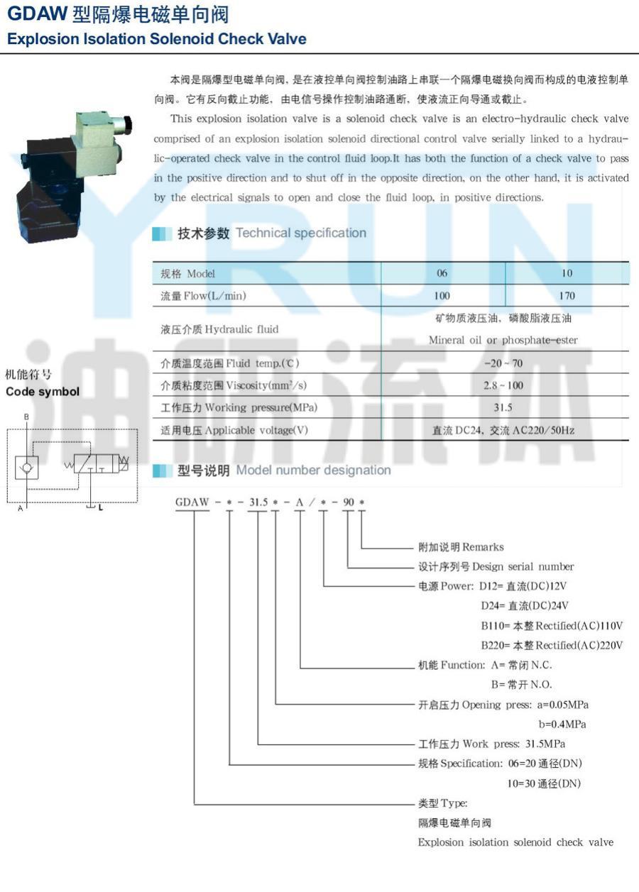 隔爆电磁单向阀 GDAW-06-31.5b-A/D12-90  GDAW-06-31.5b-A/D24-90  GDAW-06-31.5b-A/B110-90