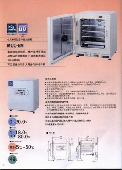mco-5m