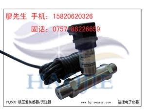 水差压传感器,水差压变送器特点与价格