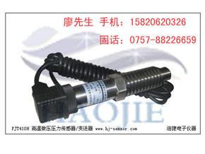 包装机械高温微压传感器,佛山高温气压传感器