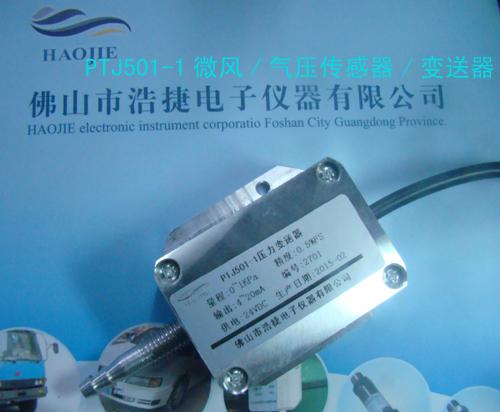 微气压力传感器应用,微气压力传感器配套控制仪表