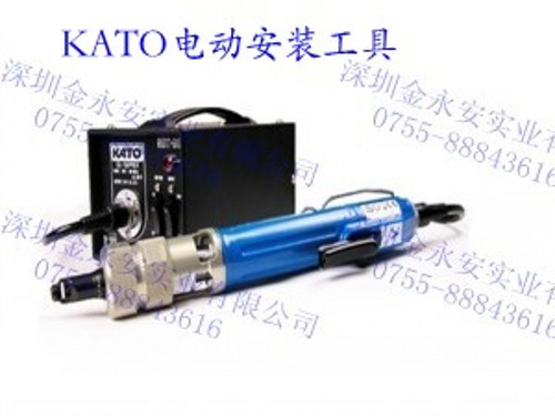 KATO无尾螺纹护套电动安装工具