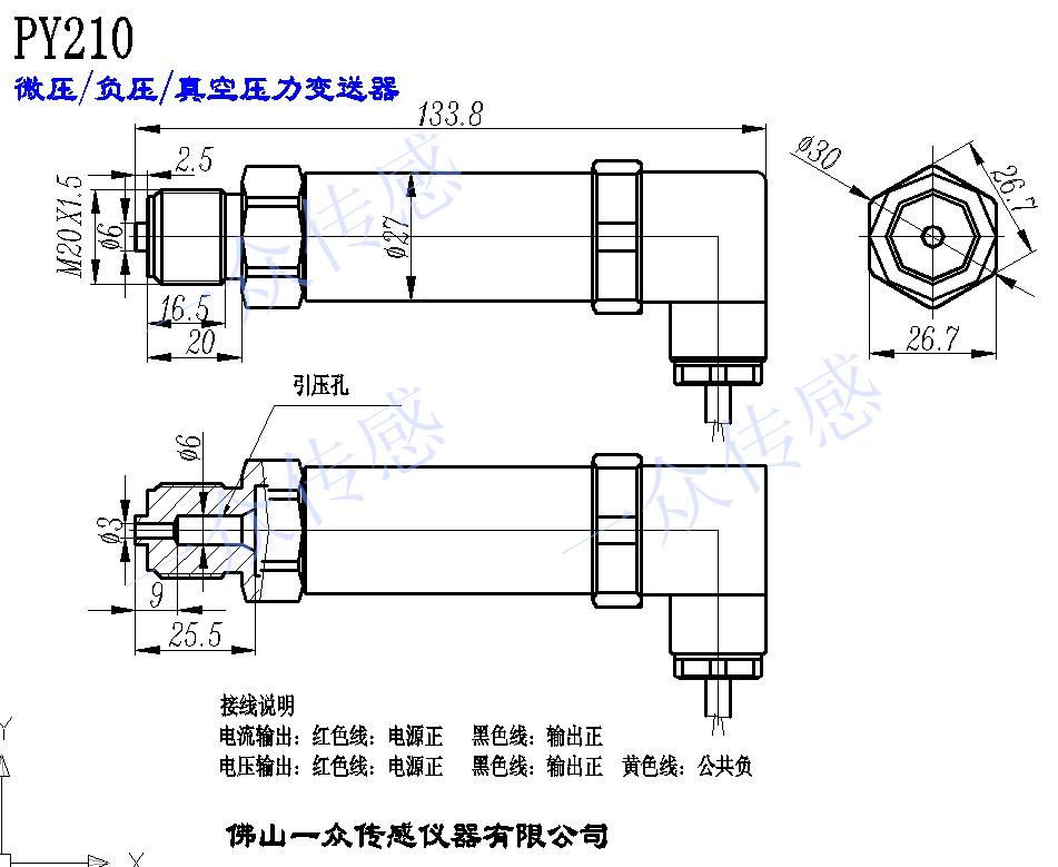 微压传感器