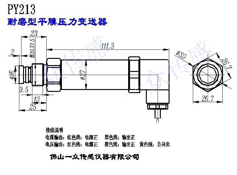 平面膜壓力傳感器