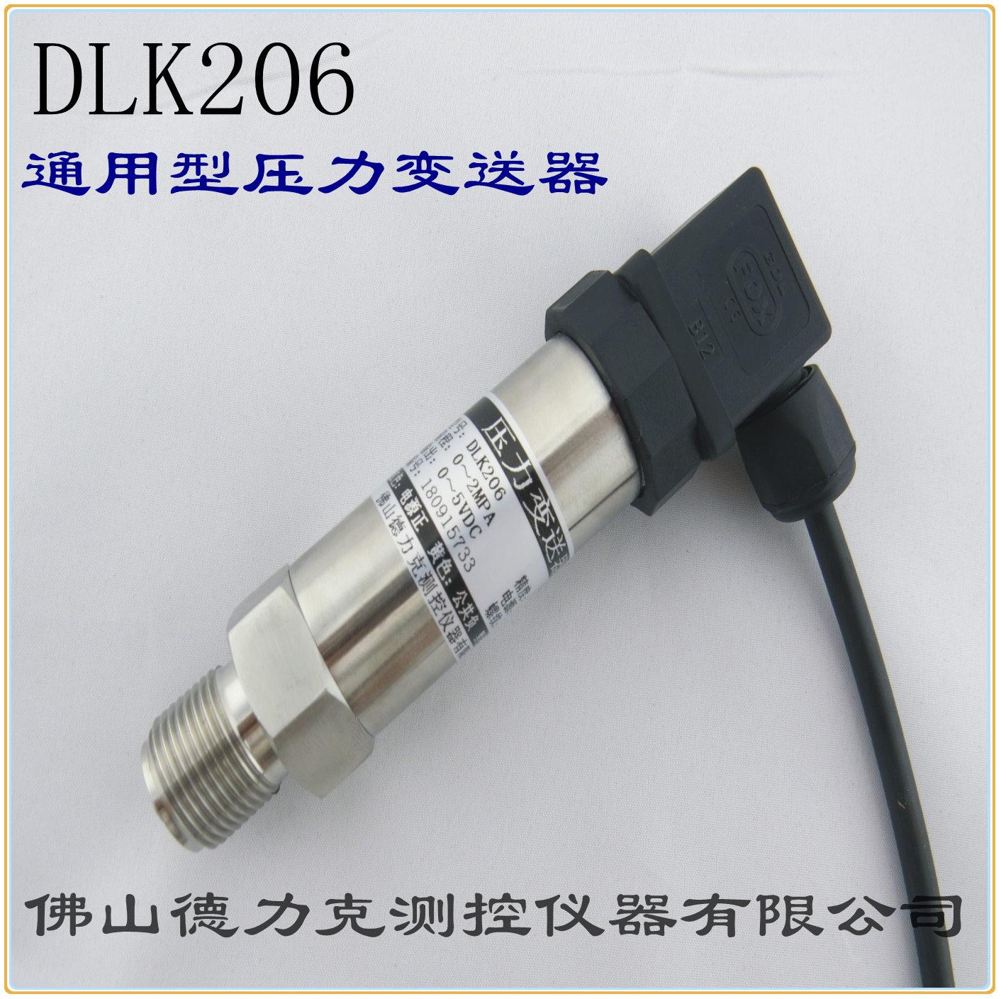 液压传感器