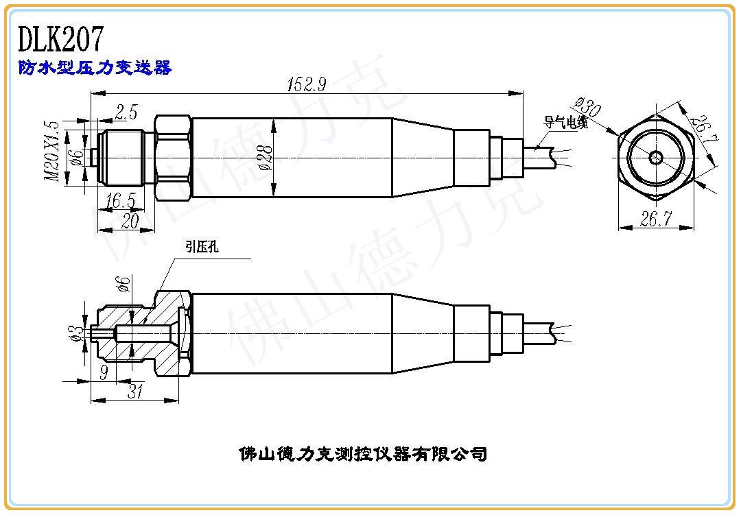 防水型压力传感器结构图