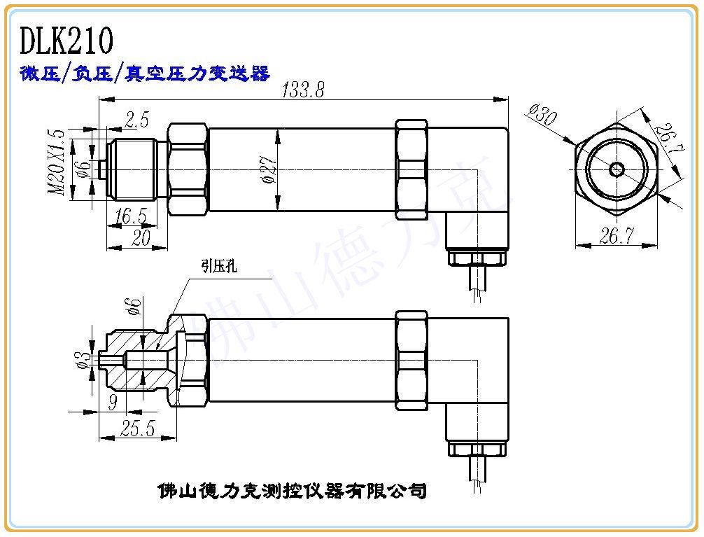 微压力传感器结构图