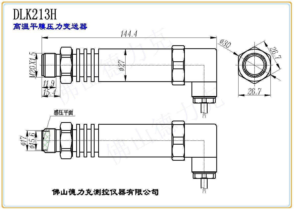 高温平膜压力变送器