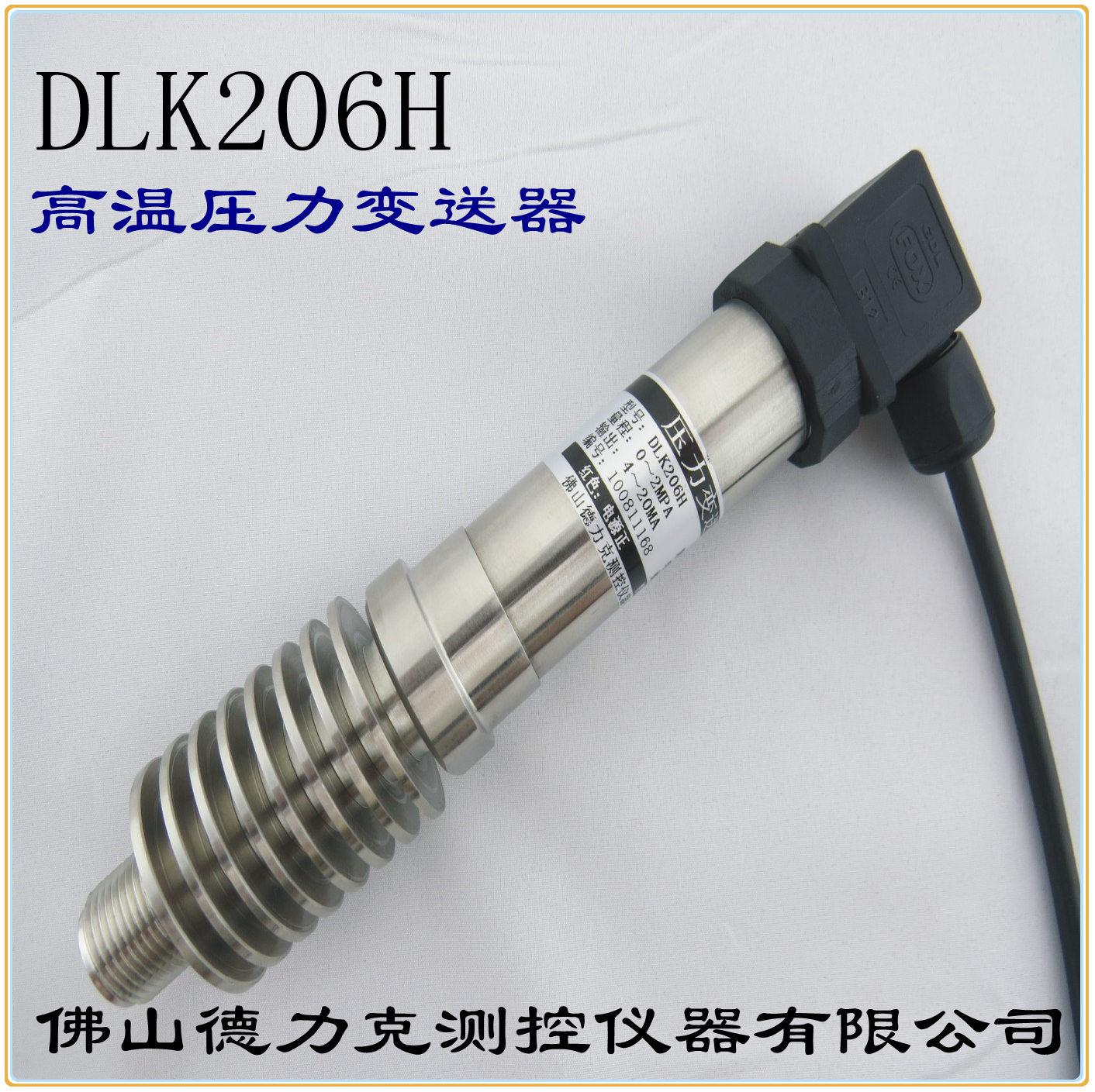 高温水压传感器