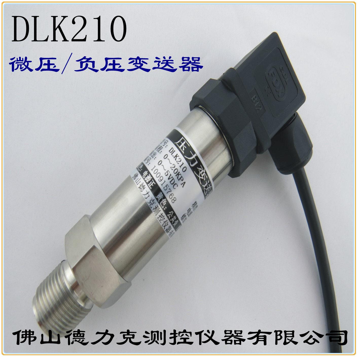 微压力传感器