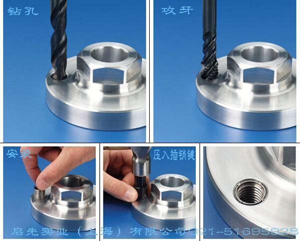 插销螺套安装021-51695928