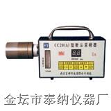 粉塵采樣器 CCZ-20(A)