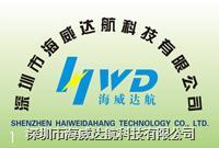 防静电-海威达航科技
