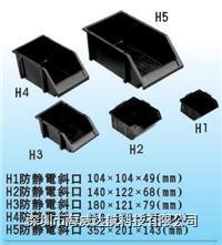 防靜電元件盒