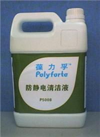 防静电清洁剂