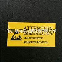 防静电标签