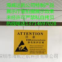 防靜電工作區標志牌