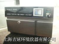 氙燈耐氣候試驗箱 JYX-900係列