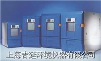 台式小型溫濕度箱