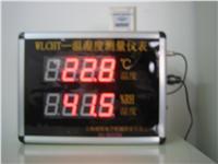 大屏幕溫濕度測控儀表   WLMTH—BC
